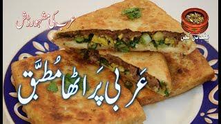 Arabic Famous Dish Mutabak, Arabic Parathaعربی ڈش مطبق عربی پراٹھا (Punjabi Kitchen)