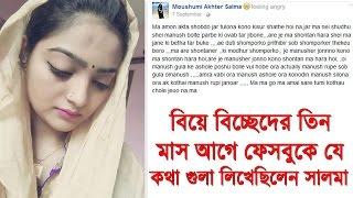 বিবাহ বিচ্ছেদের ৩ মাস আগেই ফেসবুক মন ভাঙ্গার যে সব শুর দিয়েছিলেন সালমা   Singer Salma   Bangla News