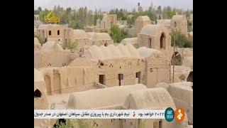 Iran Marvast city, Khatam county, Tourism attractions گردشگري شهر مروست شهرستان خاتم ايران