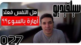 هل النفس فعلا أمارة بالسوء ؟ | سيلفيديو0027 | د.أحمد عمارة