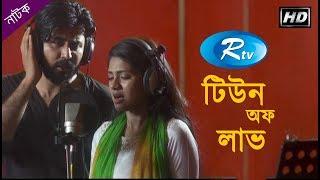 Tune of Love | Arfin Niso | Trisha | Rtv Special Drama | Rtv