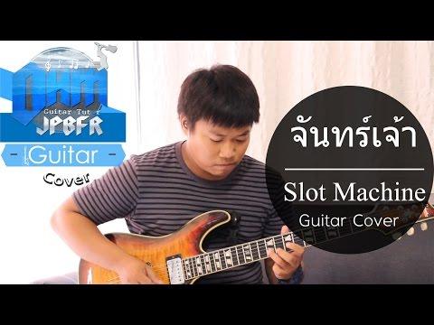 Slot Machine จันทร์เจ้า Guitar Cover