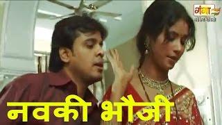Maithili Songs 2016 | सुनो नवकी भौजी | Maithili Hit Video Songs |