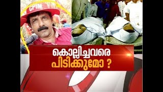 Kasargod Dual Murder: CPM local committee member arrested | News Hour 19 Feb 2019
