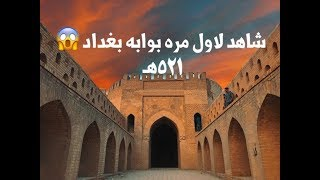 حصرياً ولاول مره ( باب بغداد ) 😱  يعود بناء هذا الباب سنه ٥٢١هـ ، كادر قناه ولائي عراقي 🇮🇶