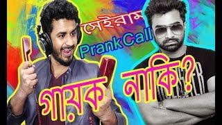 গায়ক নাকি ? - RJ Farhan's New Bangla Prank Call - RJ Farhan Show