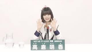 NGT48 Team NIII  高倉 萌香 (MOEKA TAKAKURA)