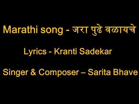 Xxx Mp4 Marathi Song My Composition Sarita Bhave 3gp Sex