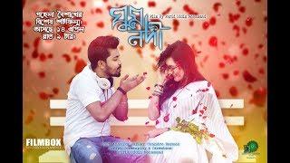Ghum Nodi | ঘুমনদী | Pohela Boishakh New Short Film 2018 | Chandro | Anamika Sarker | Farid Uddin |