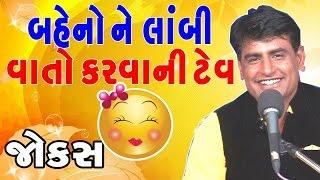 mahesh desai's gujju comedy show - comedy gujarati jokes 2017