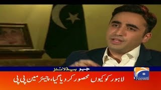 Geo Headlines - 07 PM - 13 July 2018