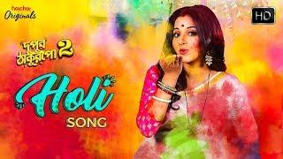 Holi Song   Promo   Dupur Thakurpo   Season 2   Mona Lisa   Trissha   Tapas   Amlaan   Hoichoi
