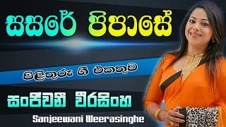 Sasare Pipase  - Sanjeewani Weerasinghe   -   Pilithuru Gee