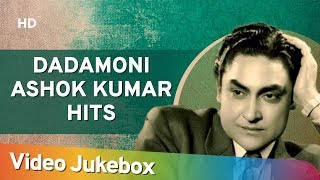 Dadamoni Ashok Kumar Hits | Popular Golden Era Classics | Ashok Kumar Songs Jukebox | #Filmigaane
