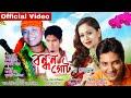 Bandhan Gutor Loan By Rupam Das | Vitali Gogoi | Official Video 2019 | New Assamese Song