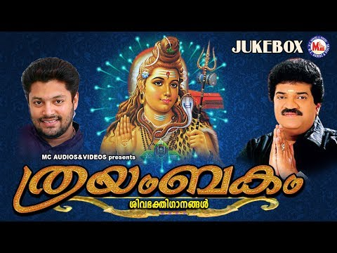 Xxx Mp4 ത്രയംബകം THRAYAMBAKAM Shiva Songs Hindu Devotional Songs Malayalam M G Sreekumar 3gp Sex