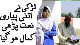 Meri Ulfat Madina | New Naat Sharif 2018 Sahir TV - Video Naat 2018