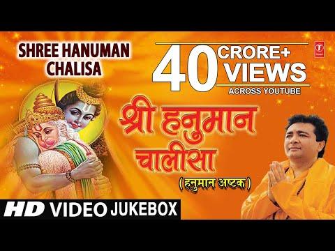श्री हनुमान चालीसा I Shree Hanuman Chalisa I GULSHAN KUMAR HARIHARAN I Hanuman Chalisa Ashtak