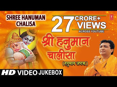 Xxx Mp4 Hanuman Janmotsav Special I Shree Hanuman Chalisa I GULSHA KUMAR HARIHARAN I Hanuman Chalisa Ashtak 3gp Sex
