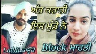 BLOCK । Laddi Kaunke । full Song | Latest Punjabi Songs 2017 |