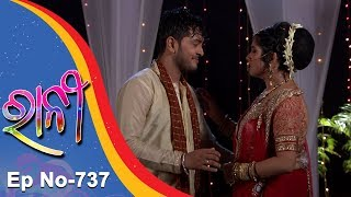 Ranee Ep 737  21th October 2017