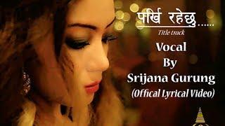Kina Dukha Manchau // Srijana Gurung // Lirical Video // Latest Nepali Song