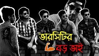 EiD Special-Varsityir Boro Vai   Bangla Funny 2017   Directed By Tiger Pulak    funny video  