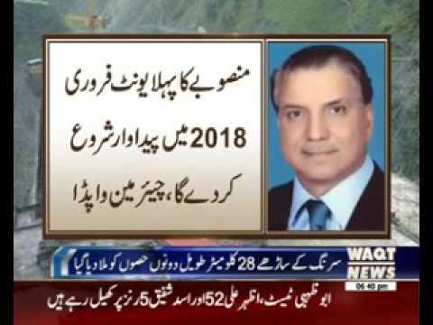 نیلم جہلم پن بجلی منصوبے کی بائیں سرنگ کی کھدائی مکمل ہونے پر تقریب کااہتمام