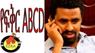 የፍቅር ABCD - Ethiopian Movie - Yefikir ABCD  (የፍቅር ABCD)  Full 2015