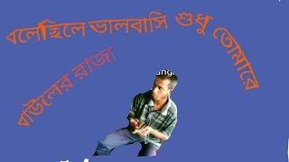 Bangla baul song. Bolechile Valobashi sudhu tomare