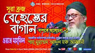 Bangla Waz Abbasi | বেহেস্তের বাগান | Surah Al-Buruj - 1 | Behester Bagan