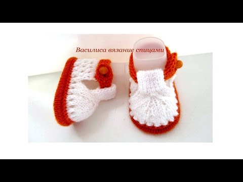Пинетки летние спицами //Василиса