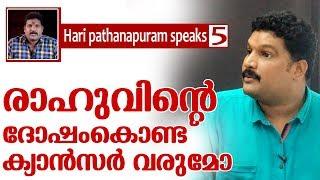 മതപരിവര്ത്തനവും ജ്യോത്സ്യവും-Hari pathanapuram speaks  05