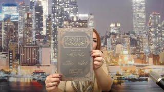 إنجيل برنابا أم قرآن برنابا؟ و لماذا سحبه المسلمون من الأسواق العربية ؟ مع الاعلامية ماغي خزام