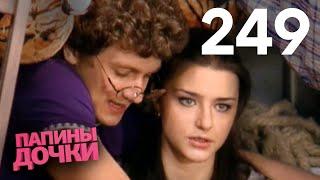 Папины дочки | Сезон 12 | Серия 249