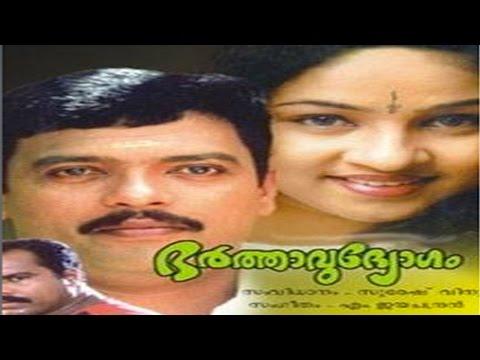 Bharthavudyogam : Malayalam Feature Film  : Jagadish : Athira : Siddique