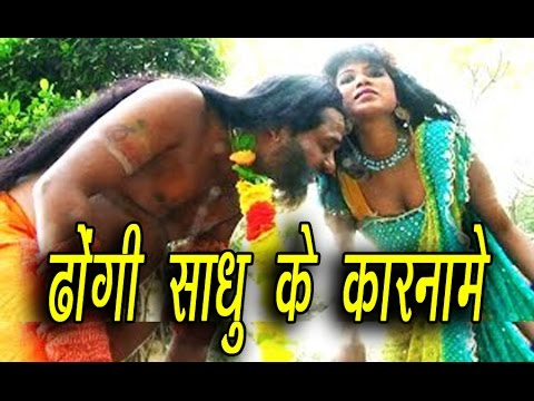 Xxx Mp4 ढोंगी साधु के कारनामे Dhongi Sadhu Ke Karname Hindi Hot Short Film Movie 3gp Sex