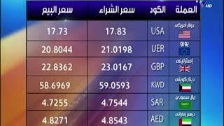 تعرف على أسعار العملات الأجنبية والذهب