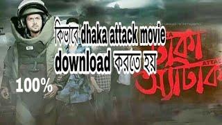 কিভাবে Dhaka attack movie download  করতে হয় how to download dhaka attack movie