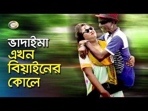Xxx Mp4 Super Hit Comedy Tarchera Vadaima Ekhon Beiner Kole তারছেড়া ভাদাইমা এখন বিয়াইনের কোলে 3gp Sex
