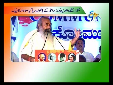 Communal Harmony Day At Freedom Park Karnataka On 8th January 2017