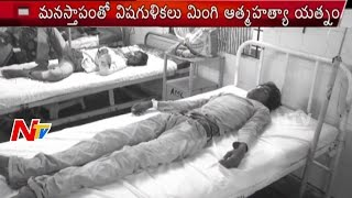 Three SSC Students Attempts Suicide In Yadiki Of Anantapur