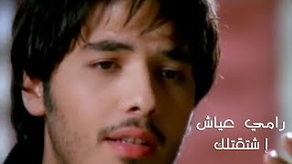 Ramy Ayach - Shtaa'tilak  رامي عياش - اشتقتلك