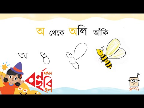 Xxx Mp4 অ অক্ষর থেকে অলি আঁকা Drawing Bee From Bengali Alphabet অ 3gp Sex