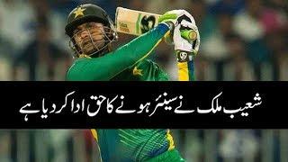 Shoaib Malik Best Performance on Pak vs Afg Match | Shoaib Malik News