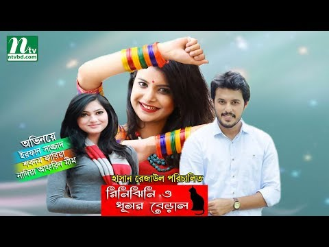New Bangla Natok: Rinijhini O Dhusor Beral   Irfan Sajjad, Sabnam Faria   Directed By Hasan Rezaul
