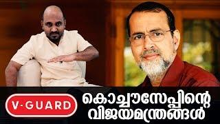 Success strategies from kochouseph chittilappilly | Malayalam Business Motivational Video