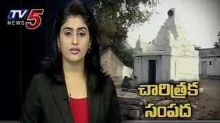 Historical Treasures Found In Nalgonda | Special Focus | Telugu News | TV5 News