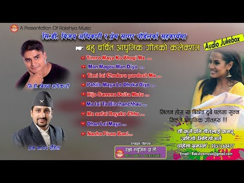 Xxx Mp4 Cd Vijaya Adhikari Amp Prem Sagar Poudel Best Of The Best Nepali Adhunik Song 2018 2019 By Rakshya M 3gp Sex