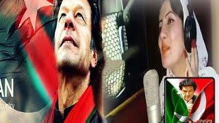 Pashto New Songs 2017 PTI -  Nazia Iqbal Official Mong Ta Azadi Ghwari